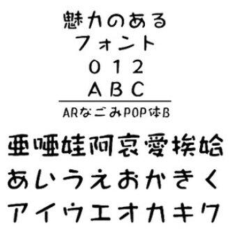 AR푸근 POP체 B Windows판 TrueType 폰트