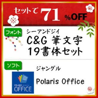C&G붓문자 19 서체 세트+Polaris Office
