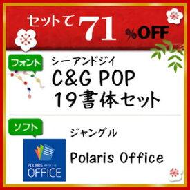 【71%off】【ポイント10倍】【35分でお届け】【Win版】C&GPOP19書体セット+Polaris Office【C&G】【ジャングル】【ダウンロード版】