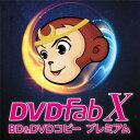 【5分でお届け】DVDFab X BD&DVD コピープレミアム【ジャングル】【Jungle】【ダウンロード版】
