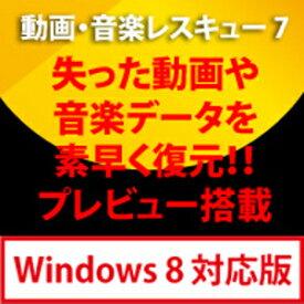 【キャッシュレス5%還元】【35分でお届け】動画・音楽レスキュー 7 Windows 8対応版【フロントライン】【Frontline】【ダウンロード版】