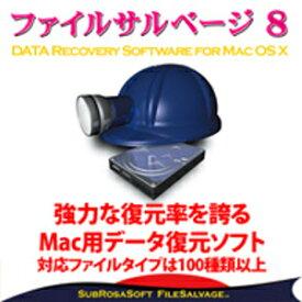 【キャッシュレス5%還元】【35分でお届け】【Mac版】ファイルサルベージ 8【フロントライン】【Frontline】【ダウンロード版】