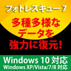 【キャッシュレス5%還元】【35分でお届け】フォトレスキュー7 Windows10対応版【フロントライン】【Frontline】【ダウンロード版】