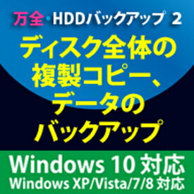 【キャッシュレス5%還元】【35分でお届け】万全・HDDバックアップ2 Windows10対応版【フロントライン】【Frontline】【ダウンロード版】
