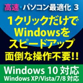 【35分でお届け】高速・パソコン最適化3 Windows10対応版【フロントライン】【Frontline】【ダウンロード版】