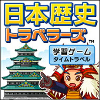 日本歷史旅行者