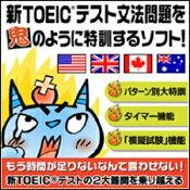 【Win版】新TOEICテスト文法問題を鬼のように特訓するソフト!【がくげい】