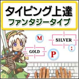【ポイント10倍】【35分でお届け】【Mac版】タイピング上達 ファンタジータイプ 【がくげい】【Gakugei】【ダウンロード版】