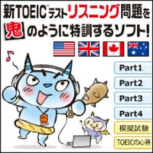 【5分でお届け】【Win版】新TOEICテストリスニング問題を鬼のように特訓するソフト! 【がくげい】【Gakugei】【ダウンロード版】