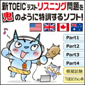 【ポイント10倍】【35分でお届け】【Win版】新TOEICテストリスニング問題を鬼のように特訓するソフト! 【がくげい】【Gakugei】【ダウンロード版】