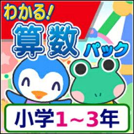【35分でお届け】【Win版】わかる!算数パック小学1〜3年 新学習指導要領対応版 【がくげい】【Gakugei】【ダウンロード版】