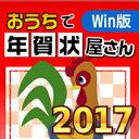 【5分でお届け】【Win版】おうちで年賀状屋さん2017 【がくげい】【Gakugei】【ダウンロード版】