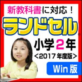 【35分でお届け】【Win版】ランドセル小学2年 新学習指導要領<第7版> 【がくげい】【Gakugei】【ダウンロード版】】