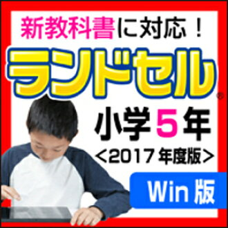 小學生用的雙肩背的書包小學5年新學習輔導要領<第7版>