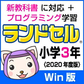 【ポイント10倍】【35分でお届け】【Win版】ランドセル小学3年 新学習指導要領<第10版> 【がくげい】【Gakugei】【ダウンロード版】