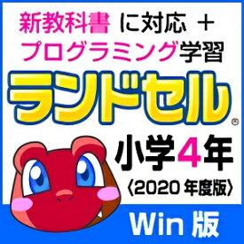 【ポイント10倍】【35分でお届け】【Win版】ランドセル小学4年 新学習指導要領<第10版> 【がくげい】【Gakugei】【ダウンロード版】