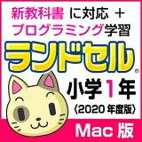 【Mac版】ランドセル小学1年新学習指導要領<第10版>