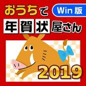 【Win版】おうちで年賀状屋さん2019