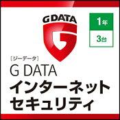 GDATAインターネットセキュリティ1年3台