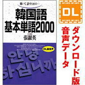 【キャッシュレス5%還元】【35分でお届け】韓国語基本単語2000 【ダウンロード版音声データ】 【語研】