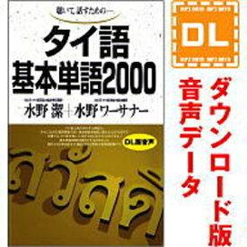 【キャッシュレス5%還元】【35分でお届け】タイ語基本単語2000 【ダウンロード版音声データ】 【語研】