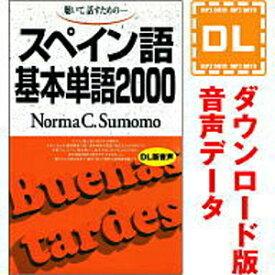 【キャッシュレス5%還元】【35分でお届け】スペイン語基本単語2000 【ダウンロード版音声データ】 【語研】
