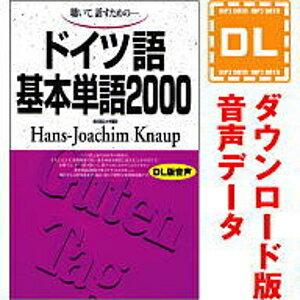 【5分でお届け】ドイツ語基本単語2000 【ダウンロード版音声データ】 【語研】