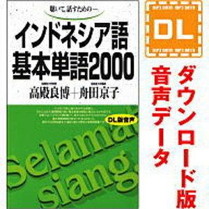【5分でお届け】インドネシア語基本単語2000 【ダウンロード版音声データ】 【語研】