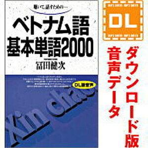 【5分でお届け】ベトナム語基本単語2000 【ダウンロード版音声データ】 【語研】