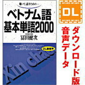 【35分でお届け】ベトナム語基本単語2000 【ダウンロード版音声データ】 【語研】