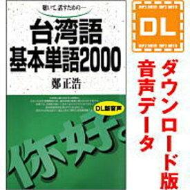 【35分でお届け】台湾語基本単語2000 【ダウンロード版音声データ】 【語研】