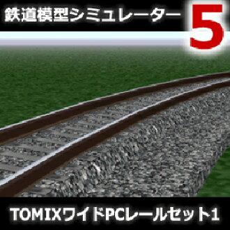 铁道模型模拟器5 TOMIX宽大的PC轨道安排1