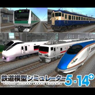 Railroad model simulator 5-14+