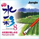 【5分でお届け】水彩8 【ジャングル】【Jungle】【ダウンロード版】