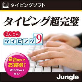 【キャッシュレス5%還元】【35分でお届け】ほんとのタイピング9 【ジャングル】【Jungle】【ダウンロード版】