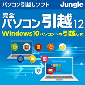 完全パソコン引越12【ジャングル】