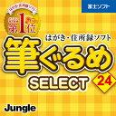 【5分でお届け】筆ぐるめ 24 select 【ジャングル】【Jungle】【ダウンロード版】
