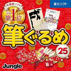 【5分でお届け】筆ぐるめ 25【ジャングル】【Jungle】【ダウンロード版】