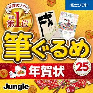 【5分でお届け】筆ぐるめ 25 年賀状【ジャングル】【Jungle】【ダウンロード版】