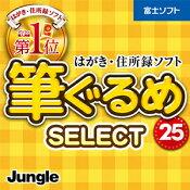 筆ぐるめ25select【ジャングル】