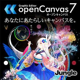 【キャッシュレス5%還元】【35分でお届け】openCanvas 7【ジャングル】【Jungle】【ダウンロード版】