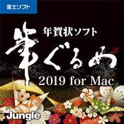筆ぐるめ2019forMac【ジャングル】