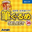【35分でお届け】筆ぐるめ 26 select 【ジャングル】【Jungle】【ダウンロード版】