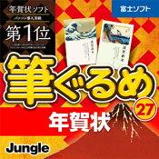 筆ぐるめ27年賀状【ジャングル】【Jungle】【ダウンロード版】