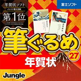 【35分でお届け】筆ぐるめ 27 年賀状 【ジャングル】【Jungle】【ダウンロード版】