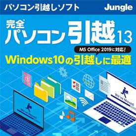 【35分でお届け】完全パソコン引越13【ジャングル】【Jungle】【ダウンロード版】