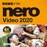 NeroVideo2020【ジャングル】【ダウンロード版】