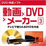 動画×DVD×メーカー3