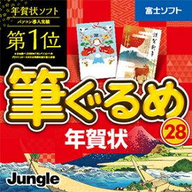 【35分でお届け】筆ぐるめ 28 年賀状 【ジャングル】【Jungle】【ダウンロード版】