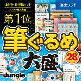 筆ぐるめ28大盛【ジャングル】【Jungle】【ダウンロード版】